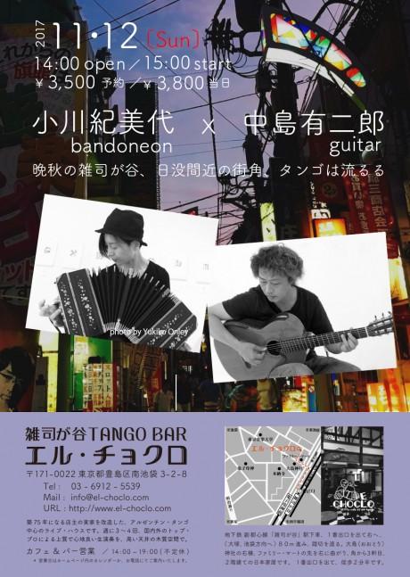 11.12 小川 & 中島 1mb