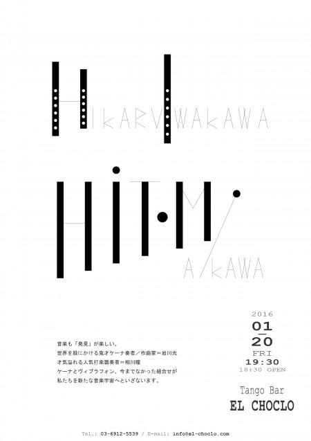 17-1-20-aikawa-iwakawa-%e8%a1%a8