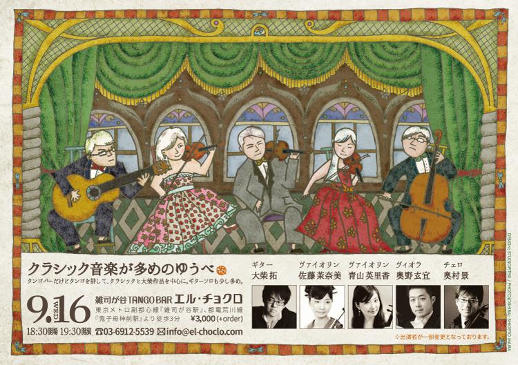 9.16.15大柴拓Quintet