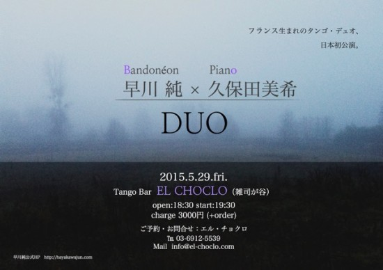 2015.5.29duoフライヤ