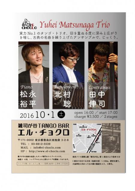 10.1-松永トリオ