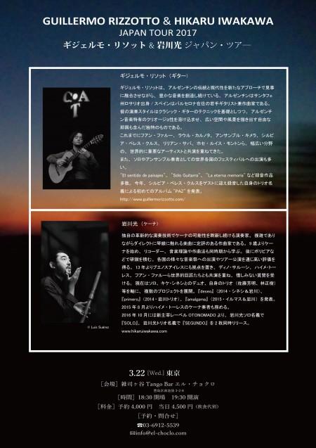 3.22 Rissotto-岩川光- 1,3mb