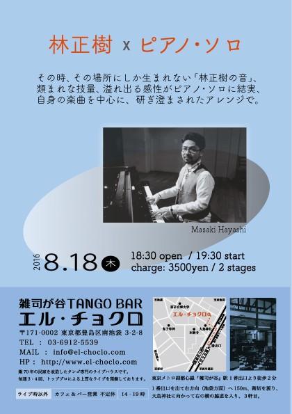 Web.vF8.18-林正樹ソロ
