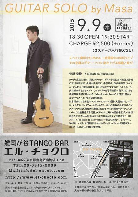 9.9菅沼聖隆