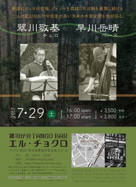 7.29 翠川/早川 1.3MB