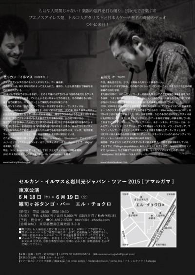 セルカン&光東京版裏JPEG