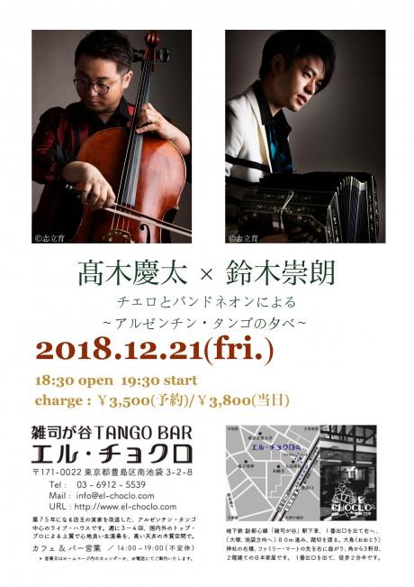 12.21 髙木/鈴木