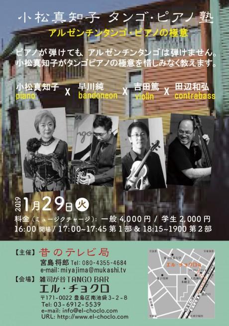 1.29 小松真知子のピアノ塾