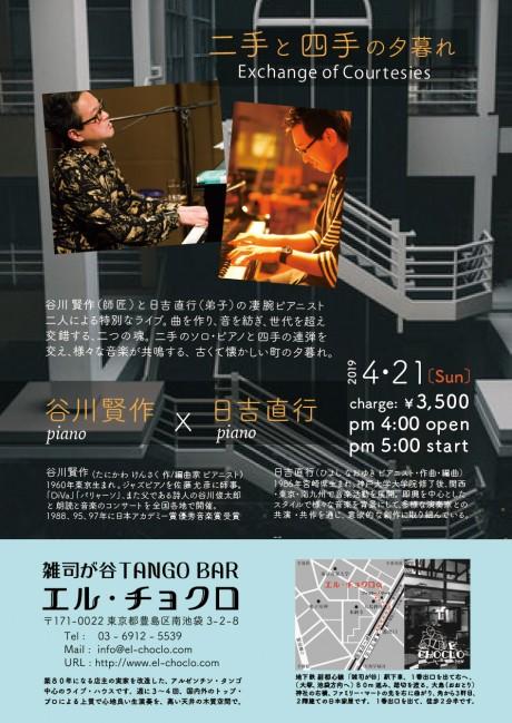 4.21 谷川賢作 & 日吉直行