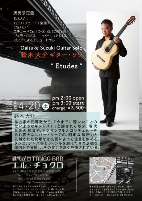 4.20 鈴木大介
