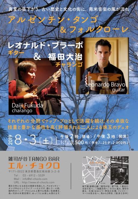 8.3 Bravo & Fukuda