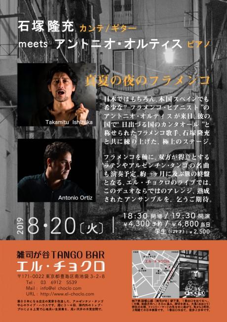 8.20 石塚 & Ortiz