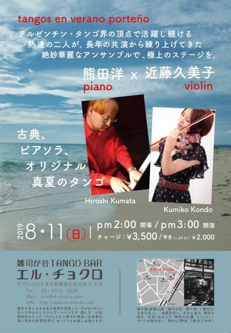 8.11 熊田 x 近藤
