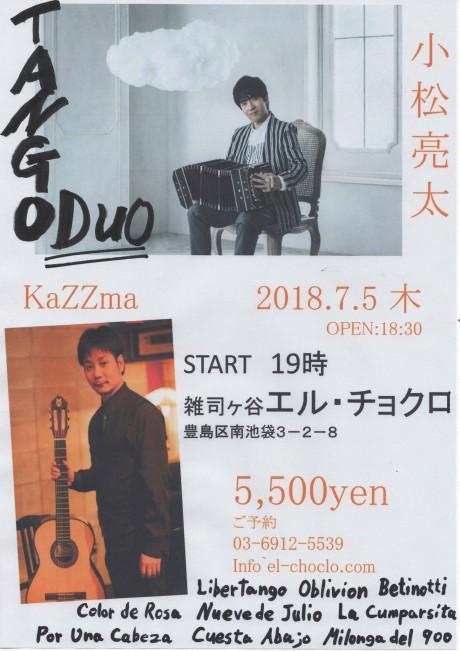 7.5 小松亮太&KaZZma