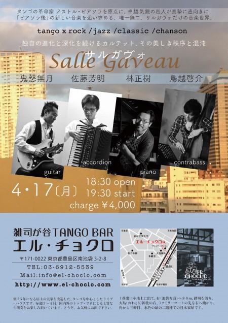 4.17 Salle Gaveau