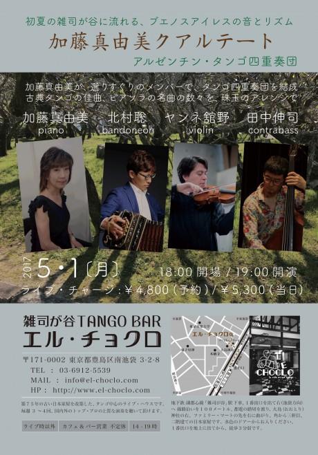 5.1 加藤真由美Cuarteto1.1mb