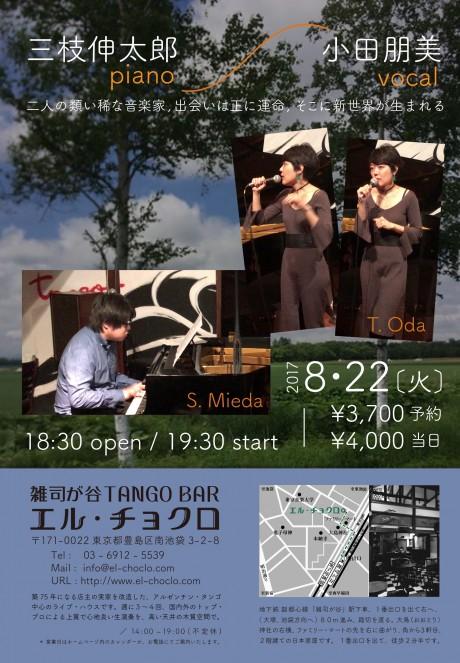 rev8.22 三枝小田 1,4mb