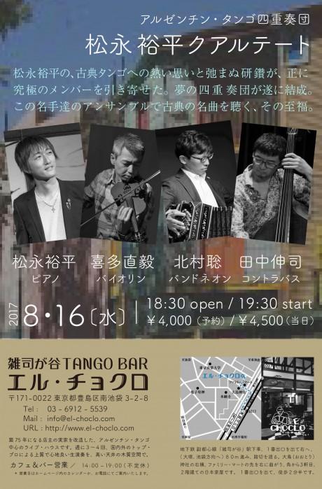 8.16 松永Cuart 1.2mb