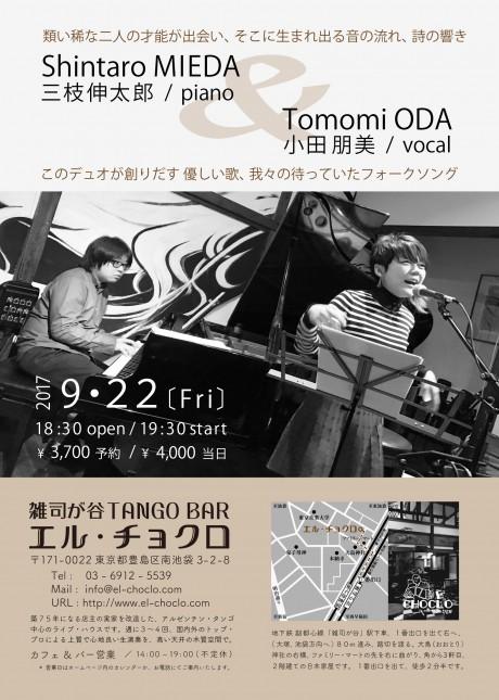 9.22三枝 & 小田1.9mb