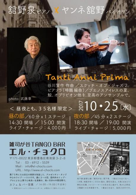 10.25 舘野泉&J1.1mb