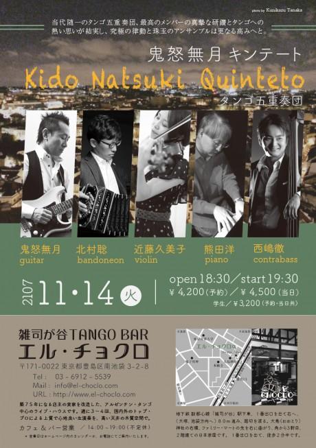 11.14鬼怒キンテート