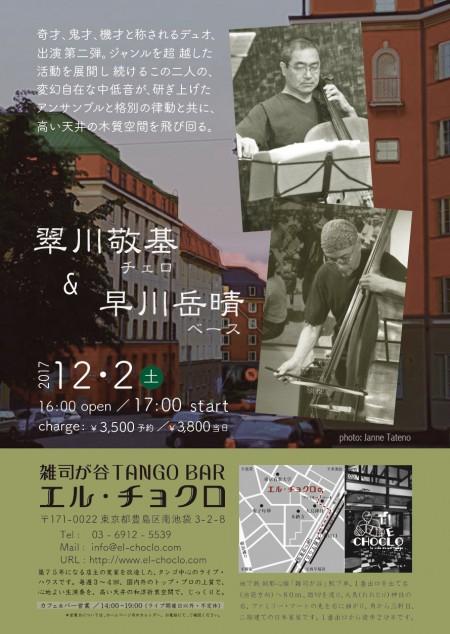 12.2 翠川/早川1MB