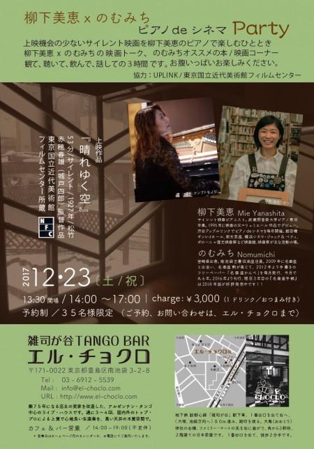 12.23 ピアノdeシネマ 1.1mb
