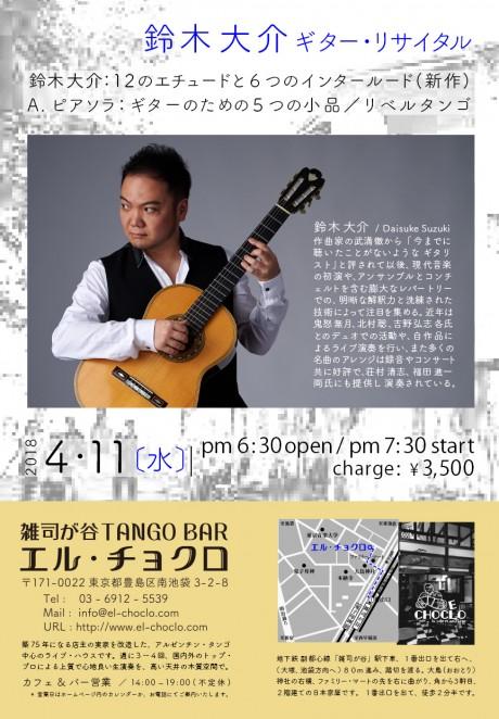 4.11 鈴木大介ソロ
