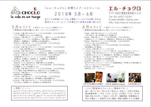 ライブ・スケジュール5月〜6月