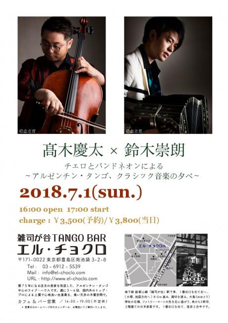 7.1 鈴木崇朗/髙木慶太