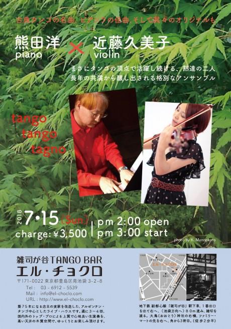 7.15 熊田 x 近藤