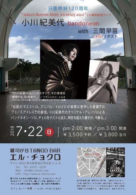 7.22 小川/三間