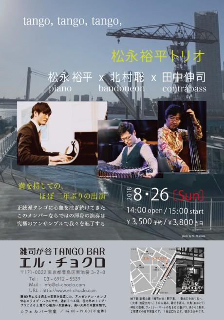 8.26 松永トリオ