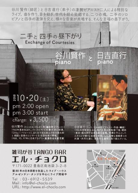 10.20谷川 & 日吉