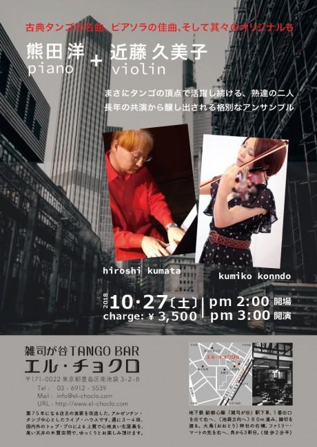 10.27 熊田 x 近藤