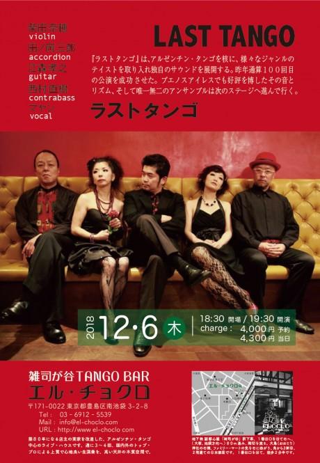12.6 LAST Tango