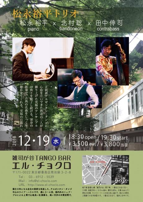 12.19 松永トリオ