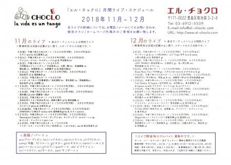 18年11月〜12月 ライブ