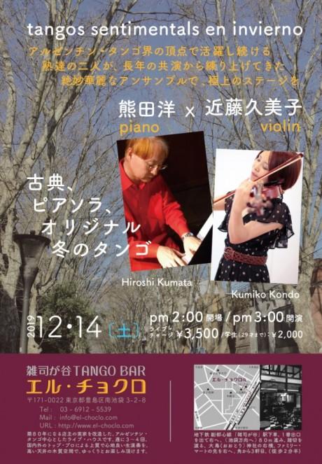 12.14 熊田 x 近藤