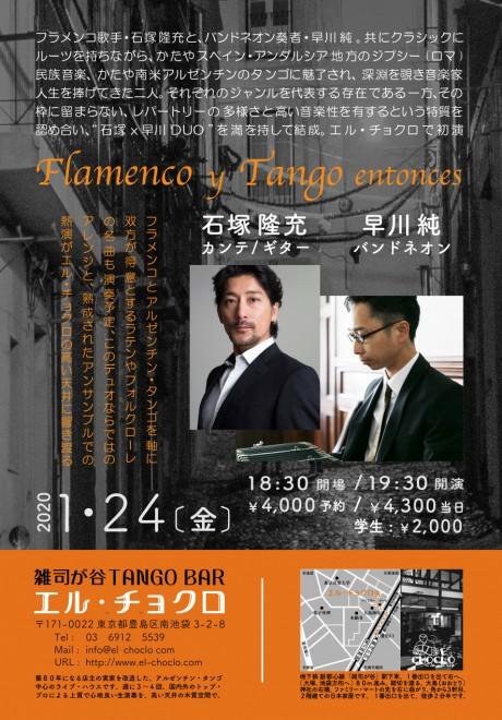 Final 1.24 石塚 & 早川