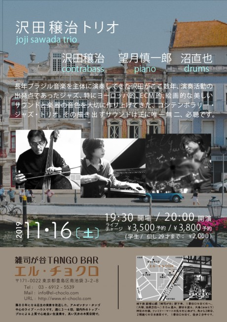 11.16 沢田トリオ