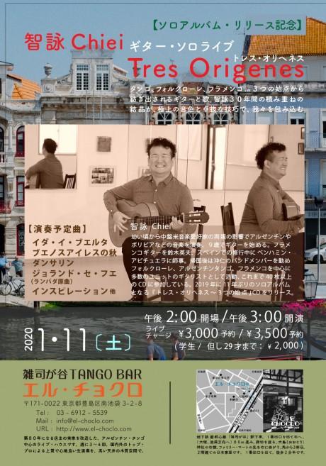 1.11 智詠ソロ