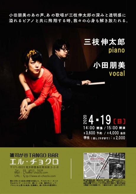 F 4.19 三枝小田