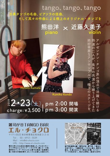 2.23 熊田 x 近藤
