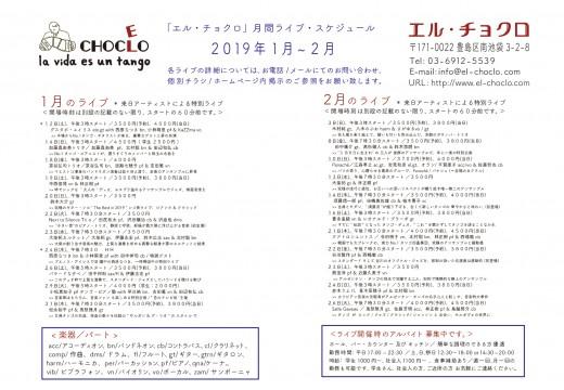 JPGFinal.19年1月〜2月ライブ のコピー