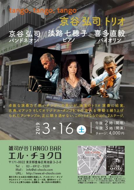 3.16京谷トリオ