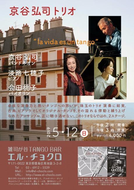 5.12 京谷トリオw桃