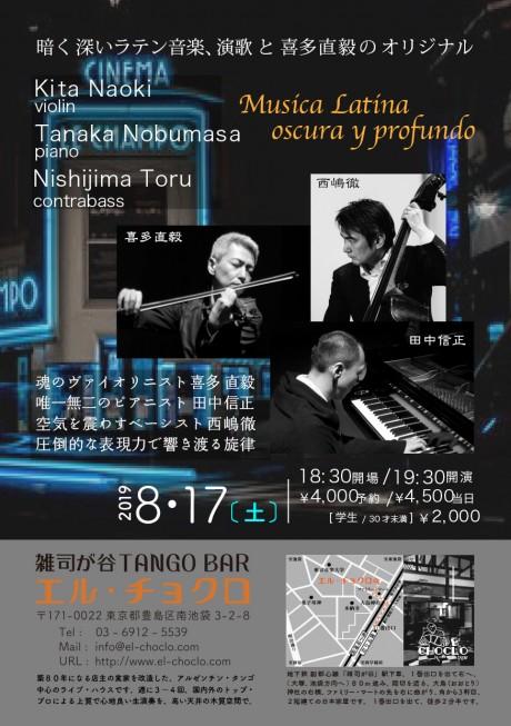 8.17喜多田中西嶋