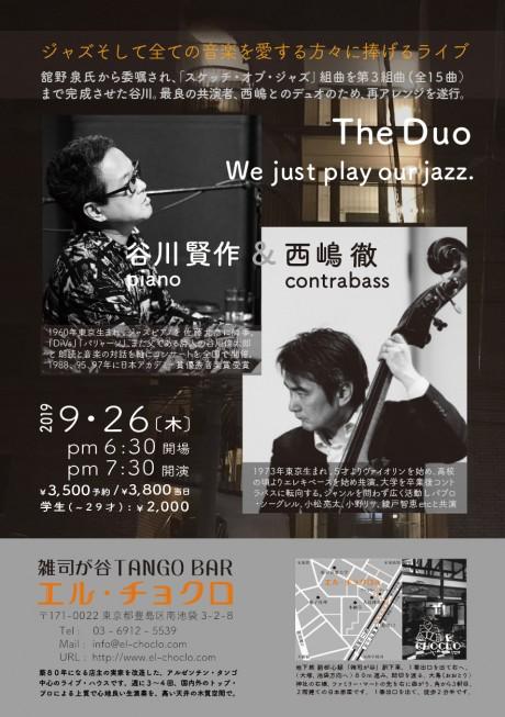9.26 谷川 & 西嶋