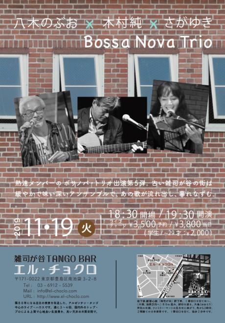 11.19 Bossa Trio_